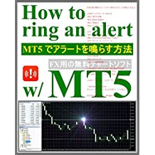 How to ring an alert with MT5 - All 12 steps for ringing an alert when reaching the price aimed at MT5 which the meta traders developer is pushing - (Japanese Edition)