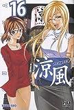 Suzuka Vol.16