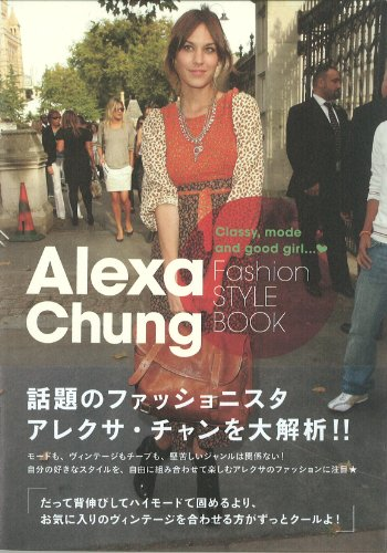 Alexa Chung Fashion STYLE BOOK (MARBLE BOOKS Love Fashionista)