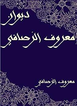 ديوان معروف الرَّصافي (Arabic Edition) par [معروف الرصافي]