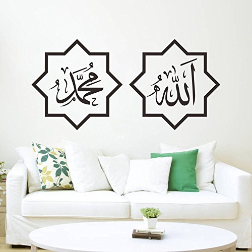 Zooarts Arabic Allah Art Islamic Calligraphy Removable Vinyl Wall Quote Decals 513 by Zooarts