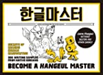 Become A Hangeul Master: Secrets of R...