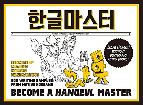 become-a-hangeul-master-secrets-of-reading-korean-handwriting-300-writing-samples-from-native-korean