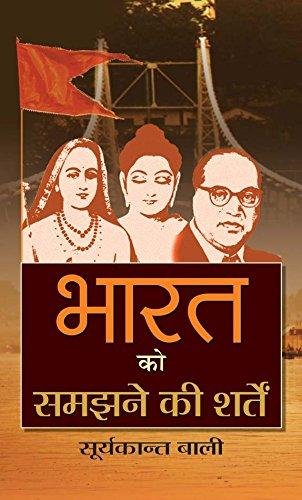 Bharat Ko Samajhane Ki Sharten (Hindi Edition)