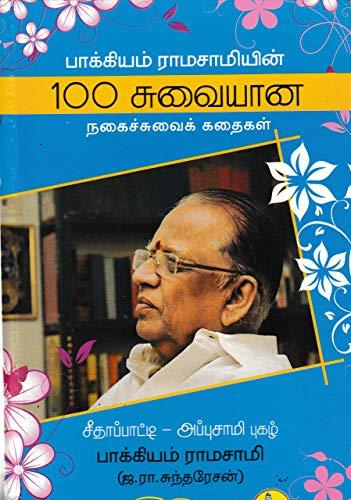 Bakkiyam Ramasamyin 100 Suvaiyana Nagaichuvai Kathaigal (Tamil Edition) por Bakkiyam Ramasamy