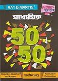 Madhyamik 50-50