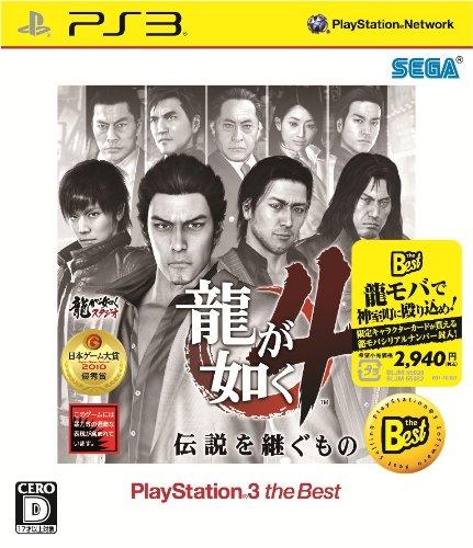 Ryu ga Gotoku 4 Densetsu wo Tsugumono (PlayStation