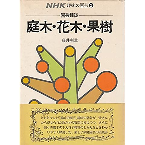 (2 of gardening hobby NHK) gardening consultation - garden tree, flowering trees and Fruit Trees (1976) ISBN: 4140400048 [Japanese Import]