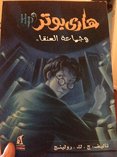 Harry Potter Orden Fénix <> هارى بوتر وجماعة