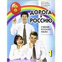 Doroga v Rossiju / The Way to Russia: Elementarnyj uroven / Elementary Level. A textbook