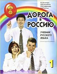 Doroga v Rossiju / The Way to Russia: Elementarnyj uroven / Elementary Level. A textbook
