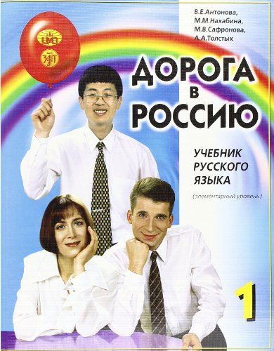 Doroga v Rossiju/The Way to Russia: Elementarnyj uroven/Elementary Level. A textbook