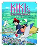 The Art of Kiki's Delivery Service (Studio Ghibli Library) (Hardback) - Common