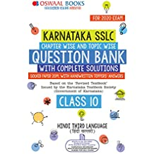 Oswaal Karnataka SSLC Question Bank Class 10 Hindi 3rd Language Book Chapterwise & Topicwise (For March 2020 Exam)