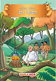 Wisdom Tales (Illustrated) (Hindi)