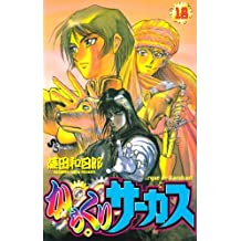 Karakuri Circus (18) (Shonen Sunday Comics) (2001) ISBN: 4091256880 [Japanese Import]