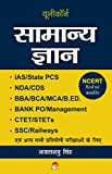 Samanya Gyan - IAS,State PCS,NDA,CDS,CTET,Bank PO,SSC,Railways