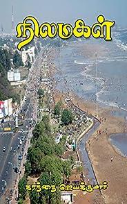 நிலமகள் (Tamil Edition)