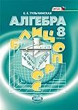 Algebra. 8 klass. Blits-opros. FGOS