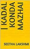 கடல் கொண்ட மழை | kadal konda mazhai: கடல் கொண்ட மழை (11)