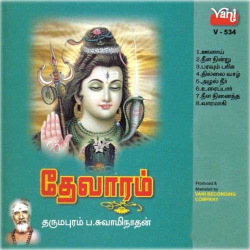 dharmapuram p swaminathan thevaram