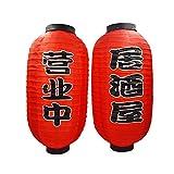 Ogquaton Japonés Chochin Balloon Lantern Hotel Decoraciones Pantalla de Papel Linternas Hechas a...