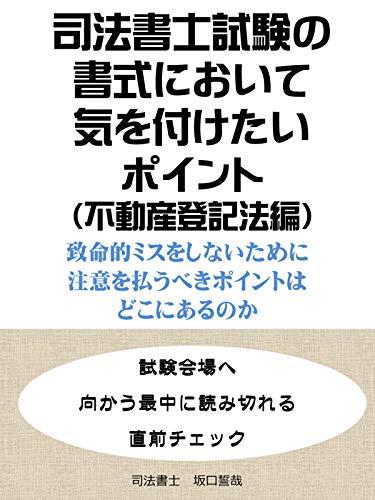 Shihoshosi Shiken no Shoshiki ni oite Kiwotsuketai Pointo Hudousan Toukihou Hen: Chimeiteki Misu wo Shinai tame ni Chui wo Harau beki Point ha Doko ni Aru noka (Japanese Edition)