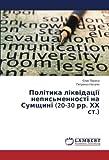 Політика ліквідації неписьменності на Сумщині (20-30 рр. ХХ ст.)