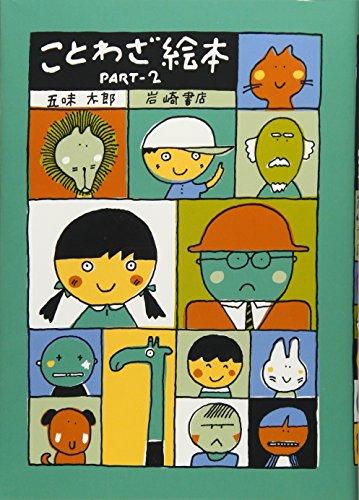 Proverb Picture Book (Part 2) por Taro Gomi