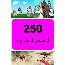 250 Short Stories (Arabic)