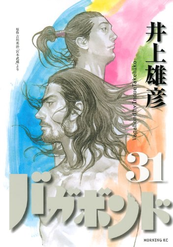 Vagabond Vol. 31 (In Japanese) par Takehiko Inoue