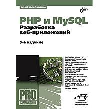 PHP и MySQL. Разработка веб-приложений. 5-е изд. (Профессиональное программирование) (Russian Edition)