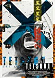 Tetsuo II: Body Hammer Affiche du film Poster Movie Tetsuo II: Marteau de corps (27 x...
