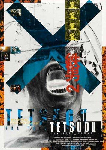 Tetsuo II: Body Hammer Plakat Movie Poster (11 x 17 Inches - 28cm x 44cm) (1992)
