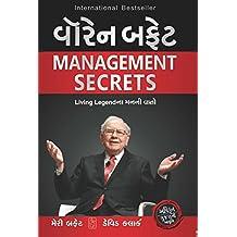 Warren Buffett Management Secrets (Gujarati Edition)