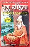 BHRIGU SAHITA ( Maharishi Bhrigu ) Astrology Book
