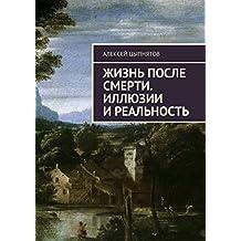 Жизнь после смерти. Иллюзии иреальность (Russian Edition)