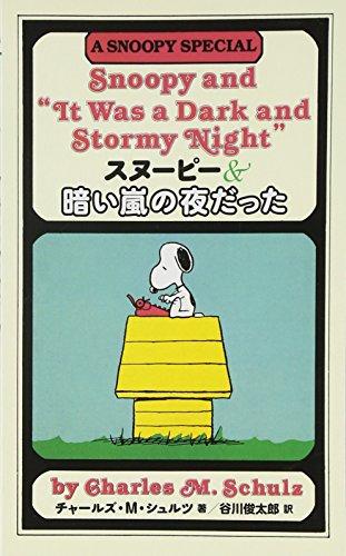 Sunupi & Kurai arashi no yoru datta : SNOOPY SPECIAL.