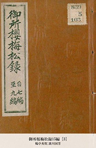 御所桜梅松録15編 [3] (国立図書館コレクション) (Japanese Edition)