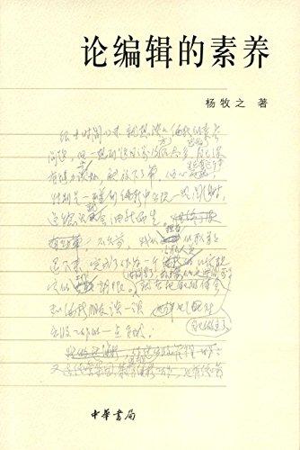 论编辑的素养 (English Edition)
