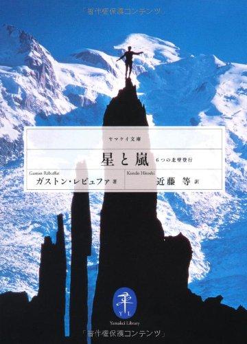 """Hoshi to arashi : 6tsu no hokuheki tokoÌ"""" par Gaston Rebuffat; Hitoshi KondoÌ"""