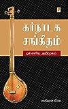 Karnataka Sangeetham - Orr Eliya Arimugam  (Tamil)