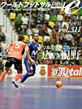 World Futsal Magazine Plus Vol311: Photos Ricardinho dribbling technique (Japanese Edition)