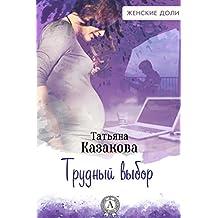 Трудный выбор (Russian Edition)