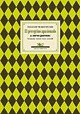 Libros Descargar en linea El peregrino apasionado y otros poemas Poesia Universal (PDF y EPUB) Espanol Gratis