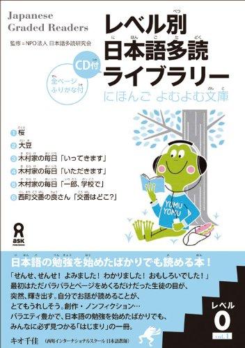 Japanese Graded Readers Level 0 vol 1+CD-Audio