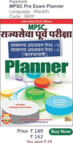 MPSC Pre Exam Planner