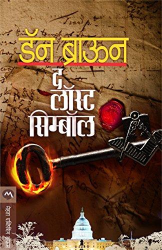 The Lost Symbol Marathi Edition Ebook Dan Brown Ashok Padhye