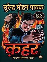 Qahar: (Hindi Edition)