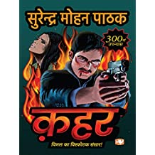 Qahar: (Hindi Edition)